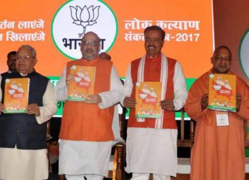 BJP Manifesto 2017 घोषणापत्र