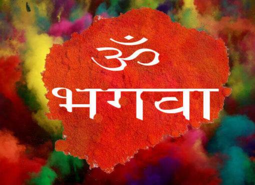 भगवा रंग/why bhagwa is hindutva signature