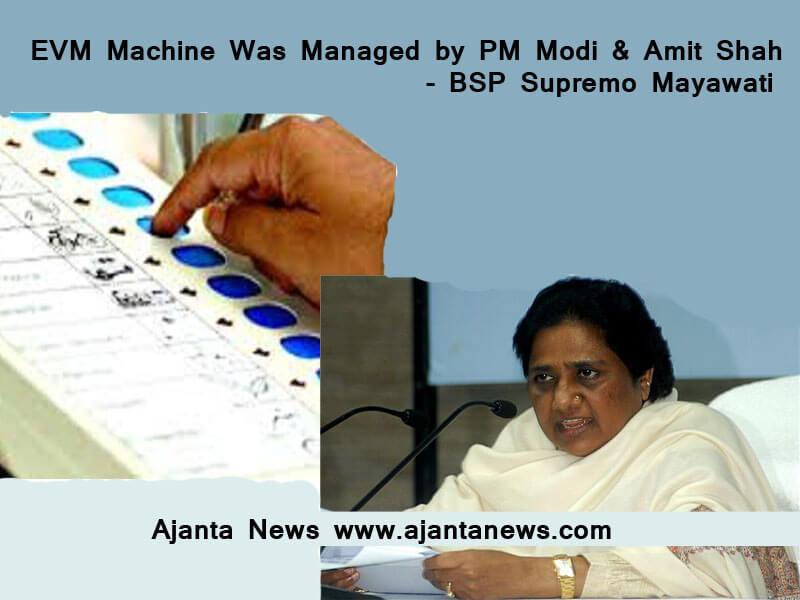 EVM मशीनों में गड़बड़ी BSP Mayawati