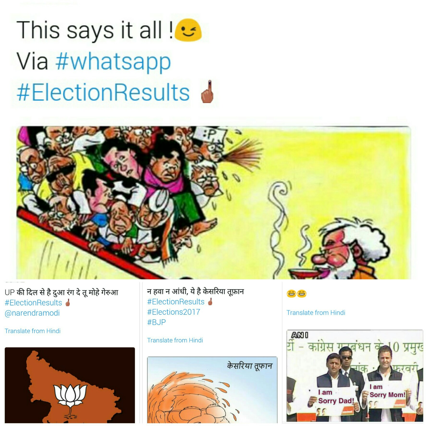 UP Election Result 2017 Twitter Reaction