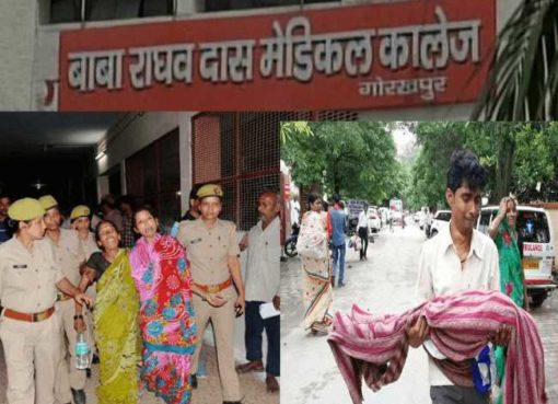 BRD Medical College, BRD Medical College Tragedy, Gorakhpur Hospital Tragedy