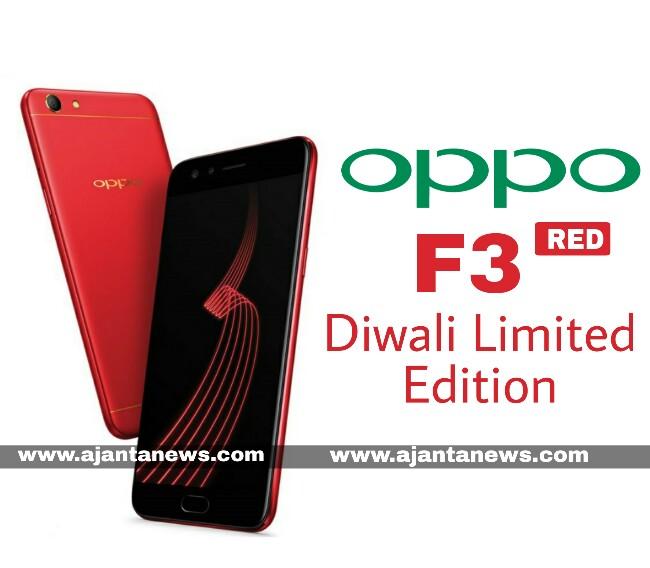 Oppo F3 Red Diwali Limited Edition, Diwali Limited Edition Oppo F3, Oppo F3 Diwali Edition,