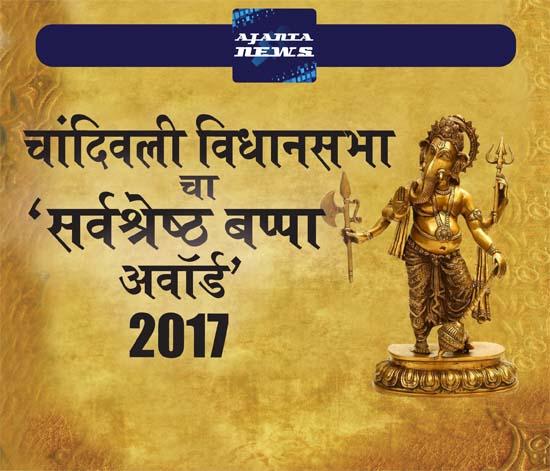 Sarvasreshtha Bappa Award 2017,Chandivali Cha Sarvasreshtha Bappa Award 2017, Chandivali Vidhansabha Cha Sarvasreshtha Bappa Award 2017, Sarvasreshtha Bappa Award in Chandivali, Sarvasreshtha Bappa Award 2017 in Chandivali, Ajanta News Sarvasrestha Bappa Award 2017