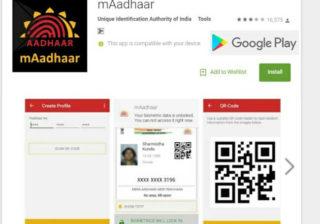 mAadhaar App, mAadhaar steps, mAadhaar process