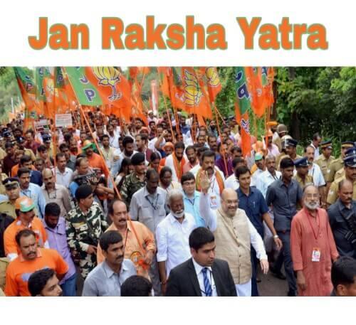 Jan Raksha Yatra in Kerela, BJP Led Jan Raksha Yatra, Jan Raksha Yatra