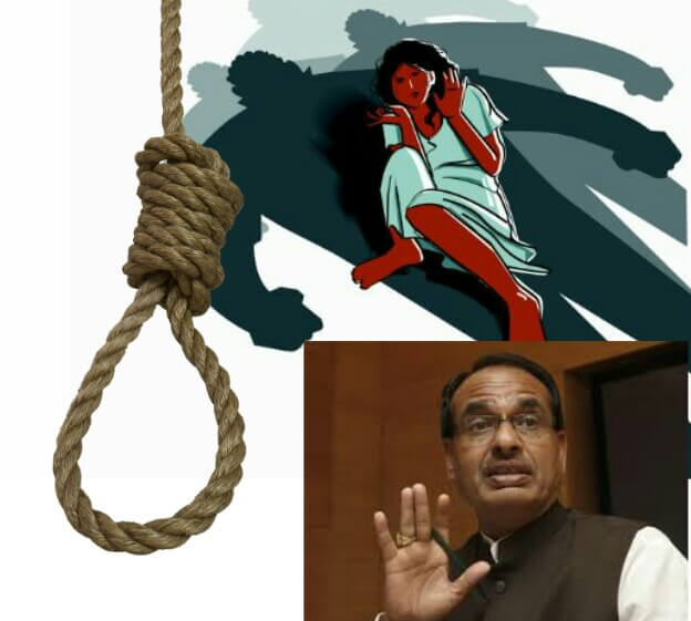MP Bill on Rape Convicts, Rape Convicts Bill, Bill on rape convicts, death sentence to rape convicts