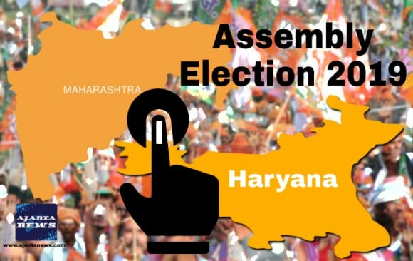 Maharashtra assembly election 2019, Maharashtra assembly election 2019 highlights, Haryana Assembly Election 2019,