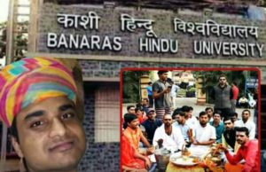 Bhu students protest, BHU students protest ends, protest at Banaras Hindu university, Dr. Firoze Khan appointment protest,